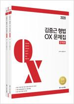 2020 김중근 형법 OX 문제집 - 전2권