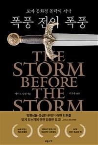 폭풍 전의 폭풍