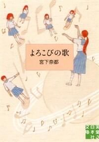 よろこびの歌 (實業之日本社文庫) (文庫)