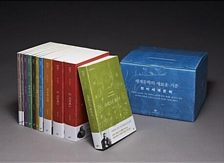 창비세계문학 1~11권 세트 - 전11권
