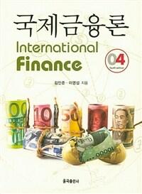 국제금융론 = 제4판