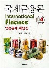 국제금융론 : 연습문제 해답집 / 제4판