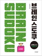 브레인 스도쿠 LEVEL 3-4 (스프링)