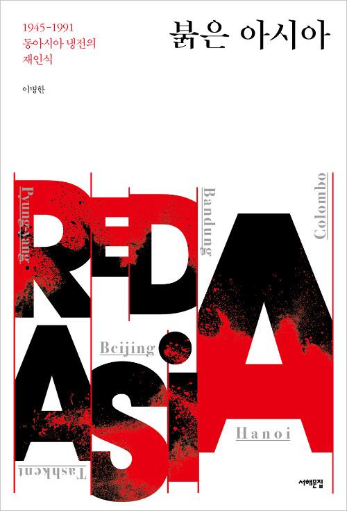 붉은 아시아