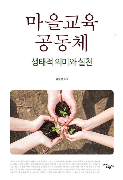 마을교육 공동체 : 생태적 의미와 실천