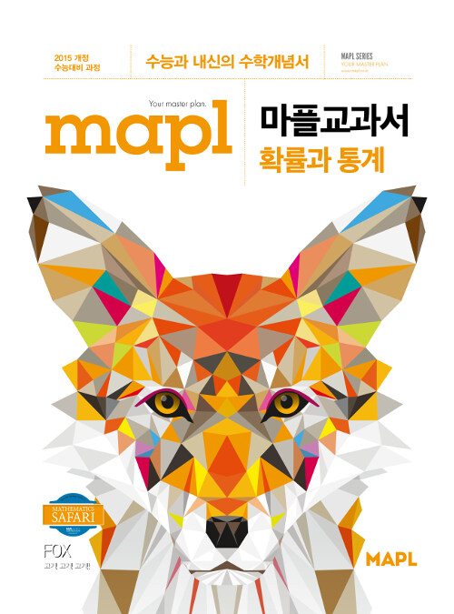 MAPL 마플 교과서 확률과 통계 (2019년)