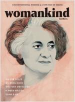 우먼카인드 Vol.8 : 여성 서사를 만드는 일