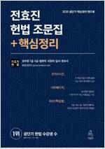 2020 전효진 헌법 조문집 + 핵심정리