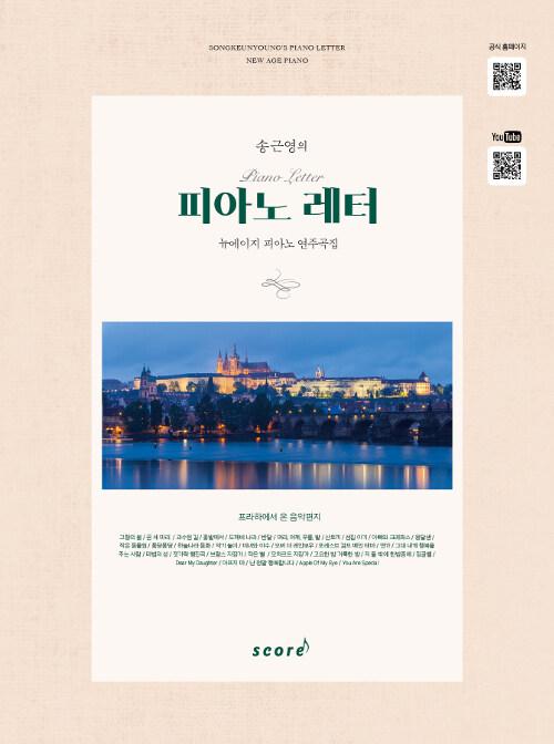 송근영의 피아노 레터