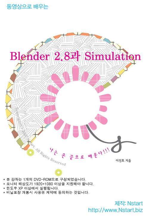[DVD] 동영상으로 배우는 Blender 2.8과 Simulation - DVD 1장