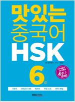맛있는 중국어 HSK 6급 (기본서 + 해설집 + 모의고사 3회 + 워크북 + 비법 노트 + 무료 MP3 파일)