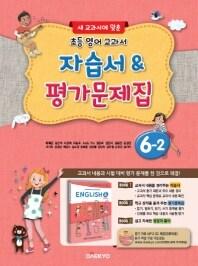 대교 초등 영어 교과서 자습서 & 평가문제집 6-2 (2019년)