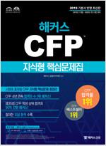 2020 해커스 CFP 지식형 핵심문제집