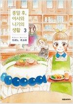 [고화질] 종말 후, 아사와 나기의 생활 03권 (완결)