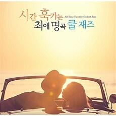 시간 훅가는 최애 명곡 쿨 재즈 [2CD] [디지팩]