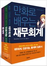 만화 비즈니스 클래스 세트 - 전3권