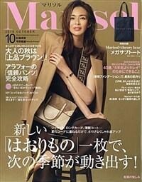 Marisol(マリソル) 2019年 10 月號 [雜誌]