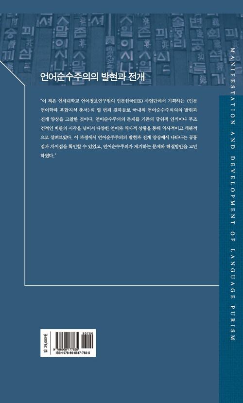 언어순수주의의 발현과 전개