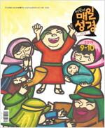 고학년 어린이 매일성경 2019.9.10