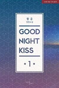 [세트] [BL] 굿 나잇 키스(good night kiss)(외전 포함) (총3권/완결)