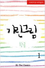 [세트] [BL] 기린그림 (외전 포함) (총5권/완결)