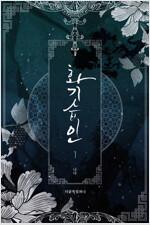 [세트] [BL] 화기습인 - BL the Classics (외전 포함) (총7권/완결)