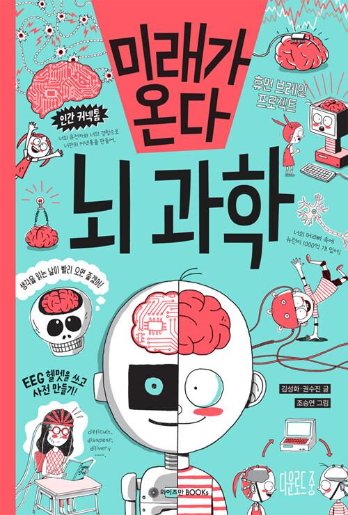미래가 온다, 뇌 과학