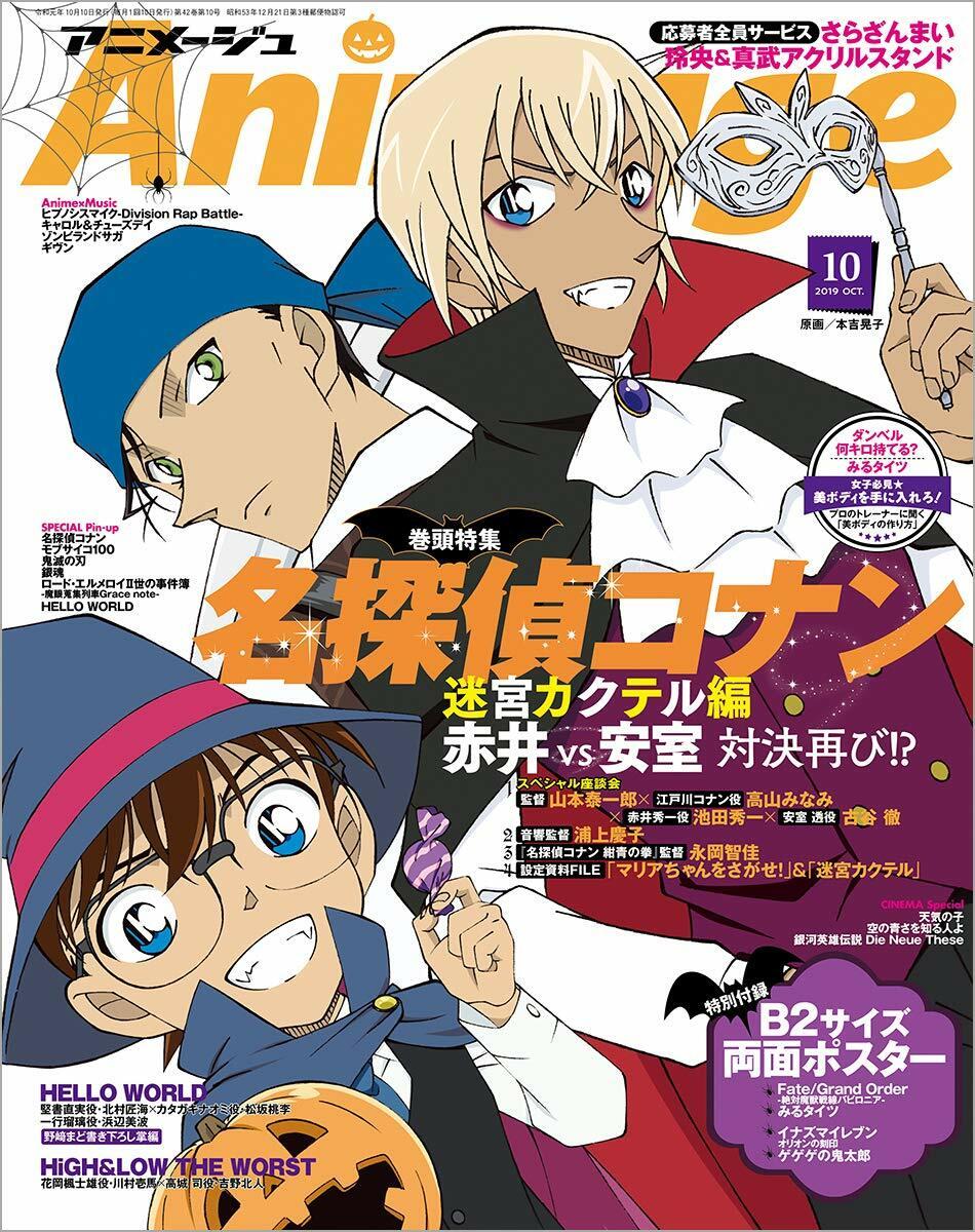 Animage(アニメ-ジュ) 2019年 10 月號 [雜誌]