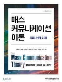 매스 커뮤니케이션 이론 : 토대, 논쟁, 미래