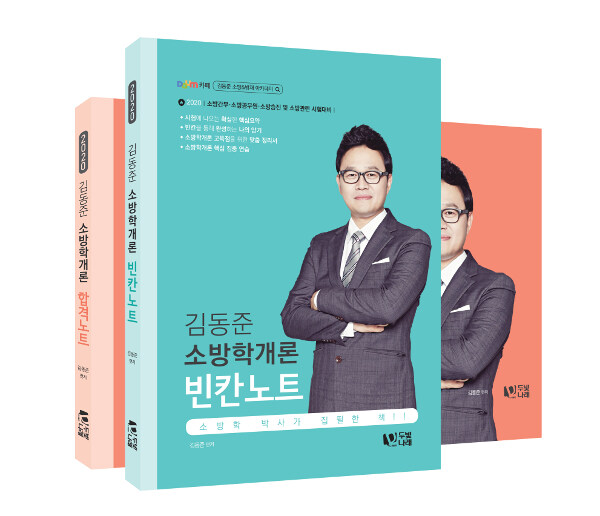 2020 김동준 소방학개론 합격빈칸노트 - 전2권