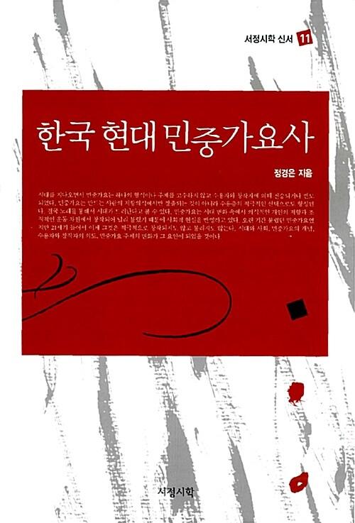 한국 현대 민중가요사