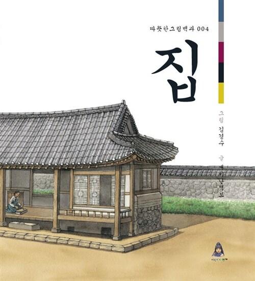[중고] 집