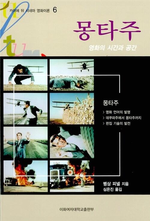 몽타주 : 영화의 시간과 공간