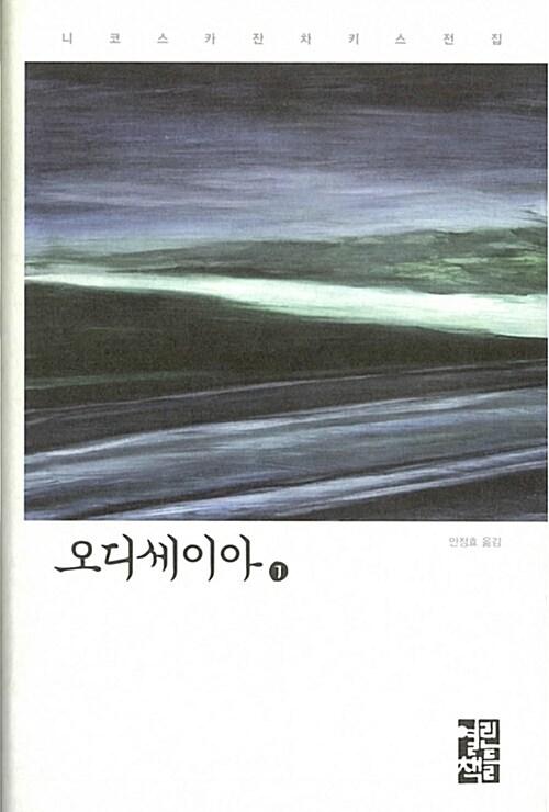오디세이아 1