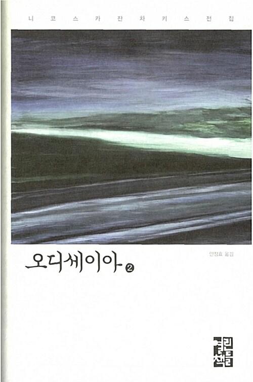 오디세이아 2