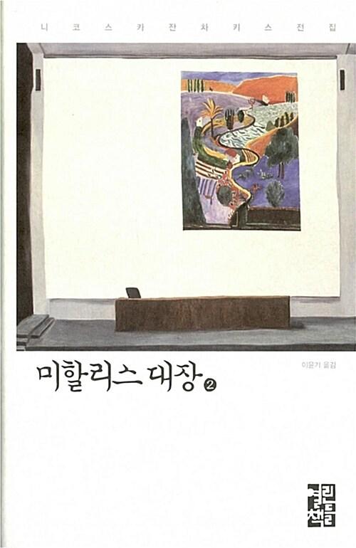 미할리스 대장 2