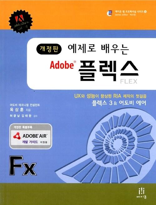 예제로 배우는 Adobe 플렉스