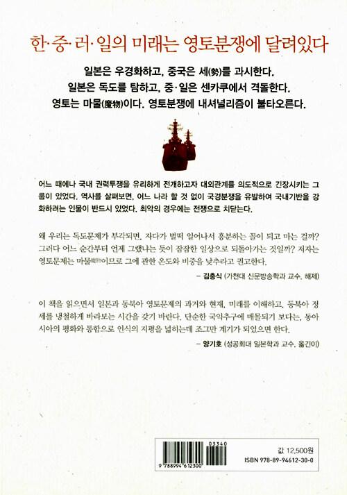 (일본의) 영토분쟁 : 독도ㆍ센카쿠ㆍ북방영토