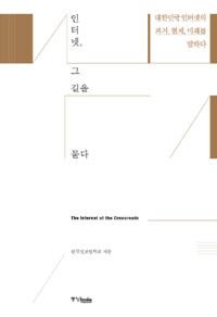 인터넷, 그 길을 묻다 : 대한민국 인터넷의 과거, 현재, 미래를 말하다