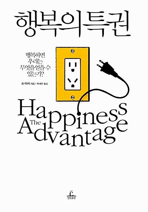 행복의 특권