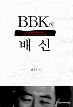 [중고] BBK의 배신