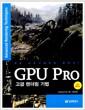 GPU Pro - 고급 렌더링 기법