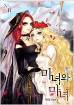 [합본] [GL] 미녀와 마녀 (삽화본) (전3권/완결)