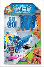 파워배틀 변신로봇 : 슈퍼 상어