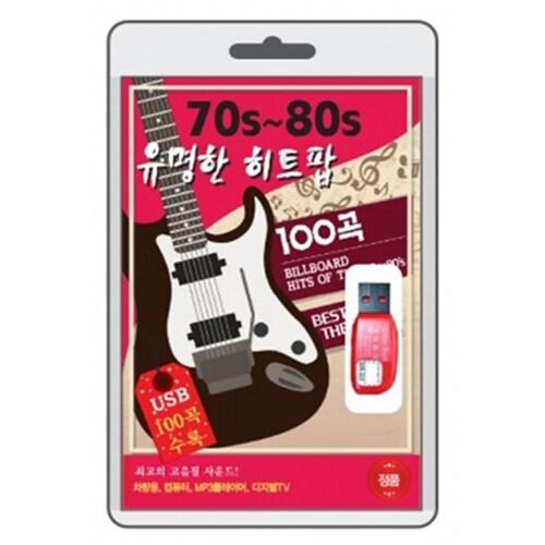[USB] 70S~80S 유명한 히트팝