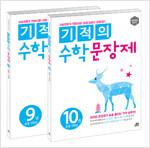 기적의 수학 문장제 5학년 세트 - 전2권