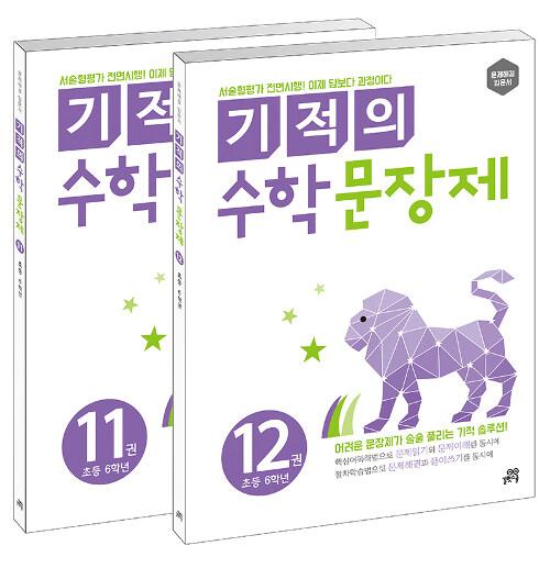 기적의 수학 문장제 6학년 세트 - 전2권