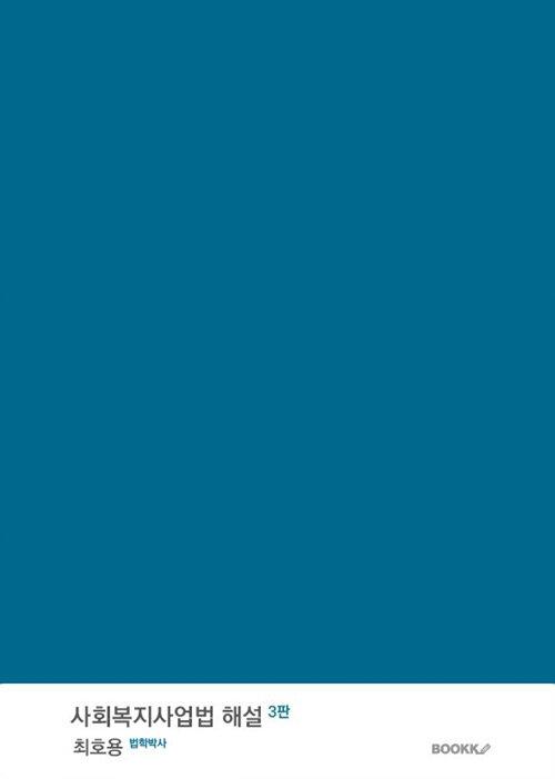 [POD] 사회복지사업법 해설