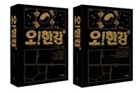 오! 한강 세트 (광복 74주년 기념 특별판) - 전2권