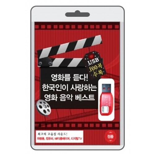 [USB] 영화 음악 베스트